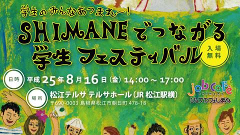『SHIMANEでつながる学生フェスティバル』会場より