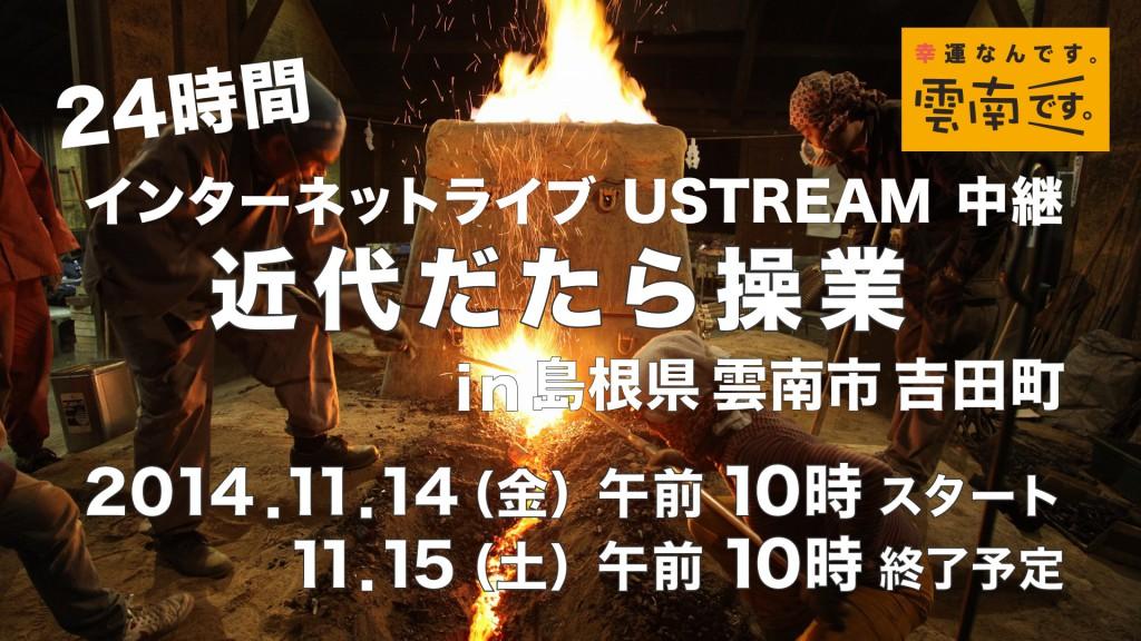 島根県雲南市吉田町 和鋼生産研究開発施設 で行われる 『近代だたら操業体験』のメインイベント 『近代だたら操業』の模様を USTREAMにて 24時間インターネットライブ中継します。
