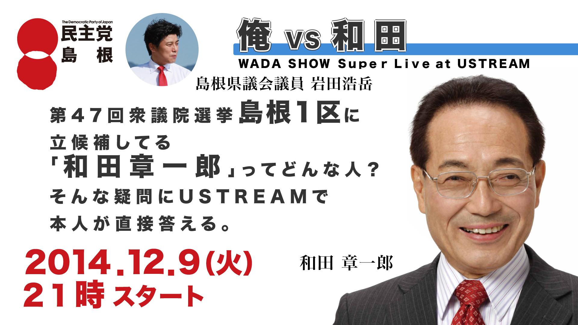 【12月9日21時より】『衆議院選挙島根1区に立候補してる「和田章一郎」ってどんな人?』と題して インターネット生中継 ( USTREAM )配信を行います