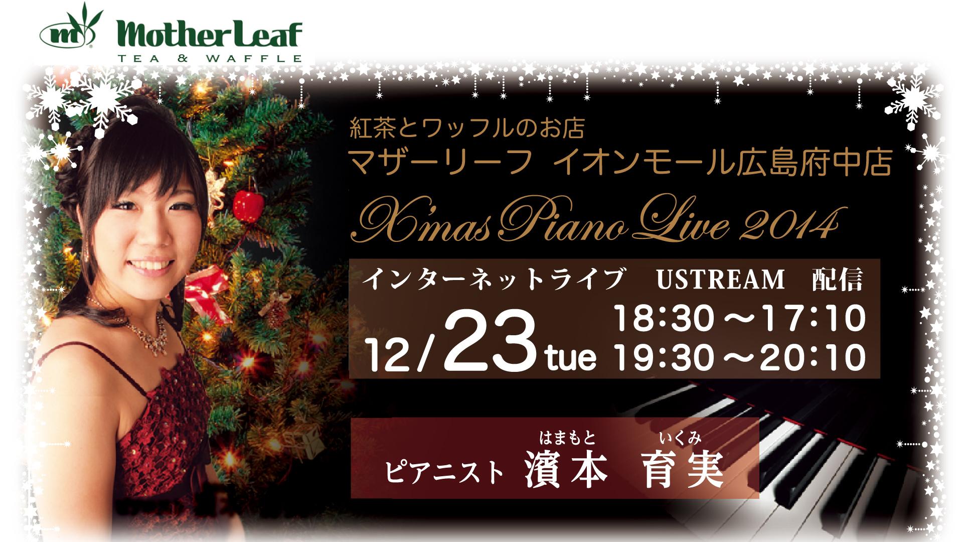 141223_クリスマスピアノライブ@マザーリーフ広島
