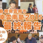 11月8日幸雲南塾2015最終発表会USTREAM配信のお知らせ