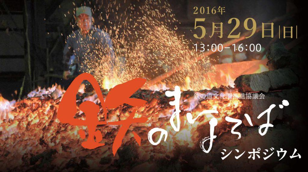 5月29日 鉄のまほろばシンポジウムYoutubeLive配信のお知らせ