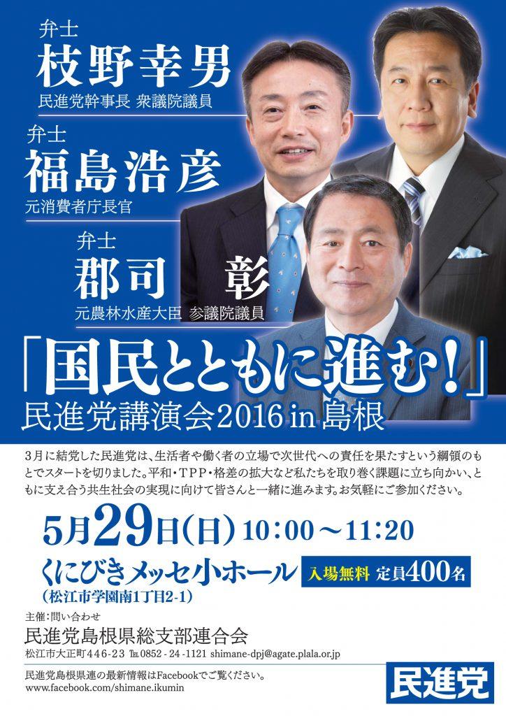 『 国民とともに進む 』民進党講演会2016 in 島根 2016年5月29日(日) 10時 〜 11時20分