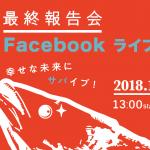 2018年1月20日 幸雲南塾2017最終報告会 の模様をFacebookライブ配信します。