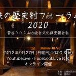 鉄の歴史村フォーラム2020