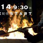 田部家のたたら吹き~2020年秋季操業~ 令和2年11月14日→15日