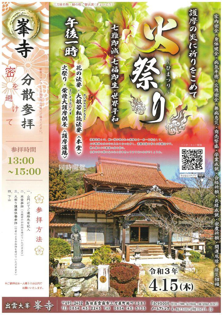 2021年4月15日三刀屋町 峯寺 火祭り チラシ表